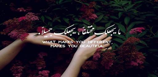 Arabic proverbs of love